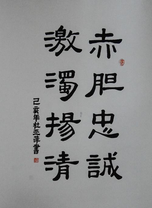 杜亚萍_副本.jpg