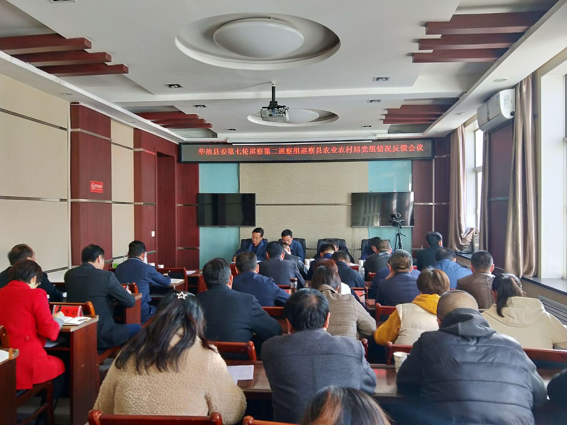 第二巡察组巡察县农业农村局党组情况反馈会议.jpg