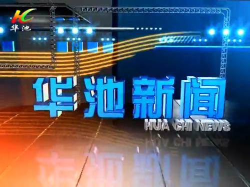 2020年11月30日华池新闻