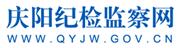 庆阳纪检监察网